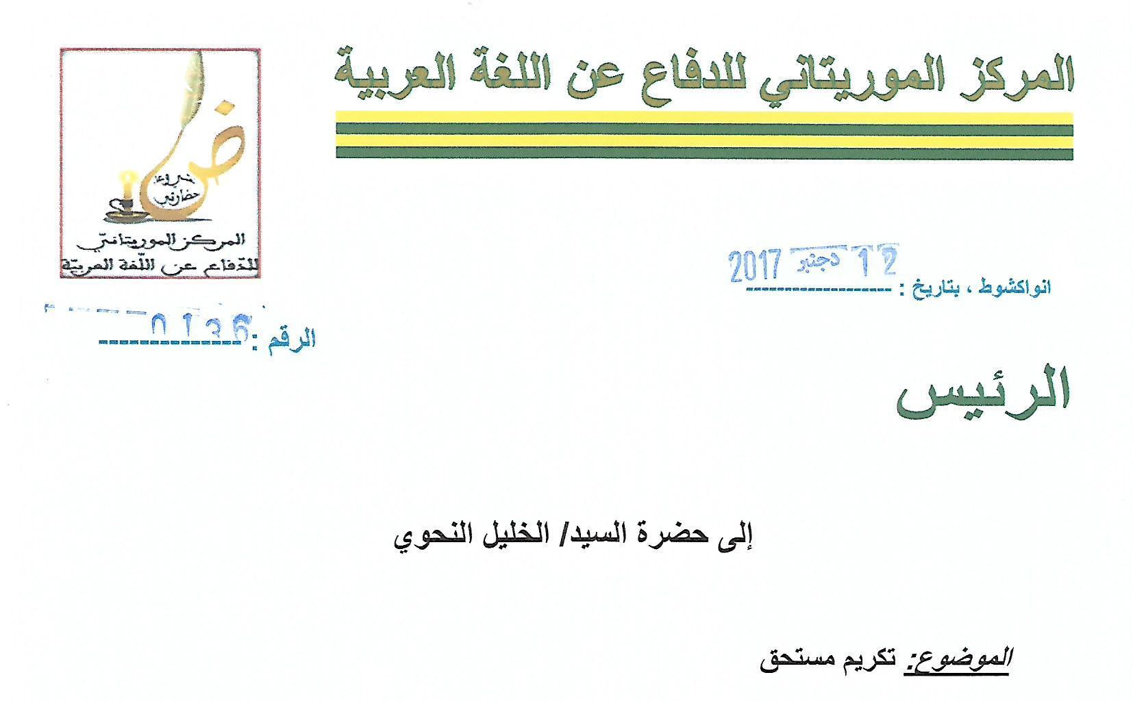 المركز الموريتاني للدفاع عن اللغة العربية يكرم رئيس المجلس الشيخ الخليل النحوي