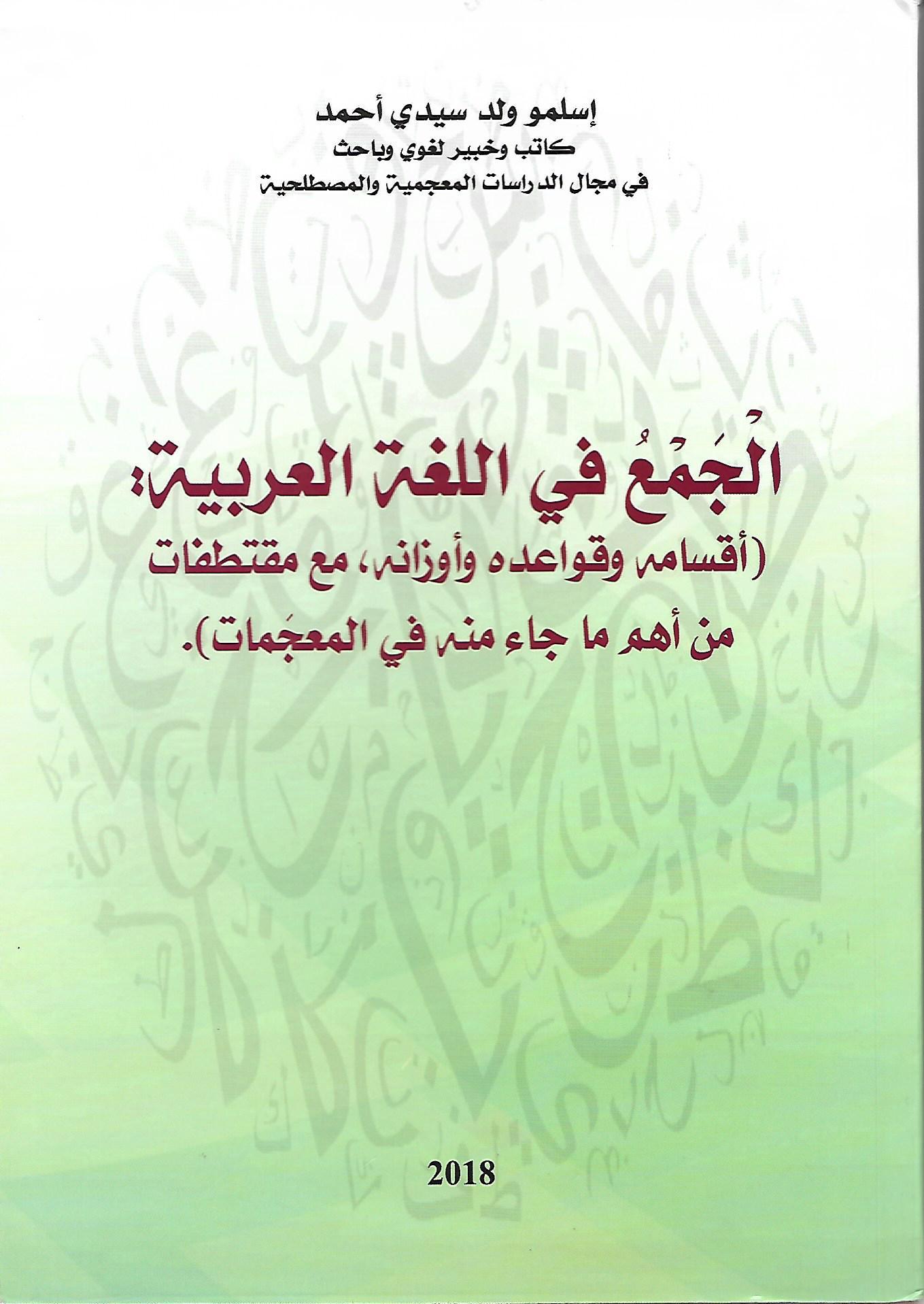 صورة من غلاف الكتاب