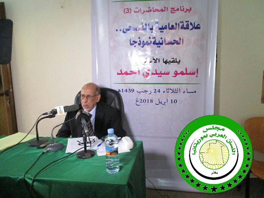 الأستاذ إسلمو بن سيدي أحمد يحاضر في مجلس اللسان العربي عن علاقة العامية بالفصحى